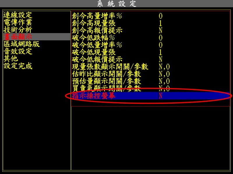 """[603]新增系統服務(S)→系統設定(E)→畫面顯示中""""指示操作螢幕""""功能。使操作中畫面外框為白色。"""