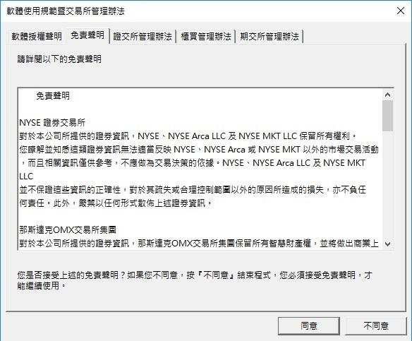 [603]新增免責聲明機制功能。